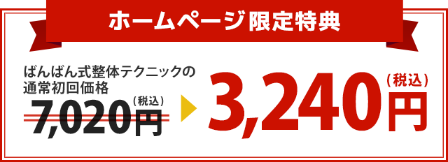 ばんばん式整体テクニックの通常初回価格7,020円が3,240円!