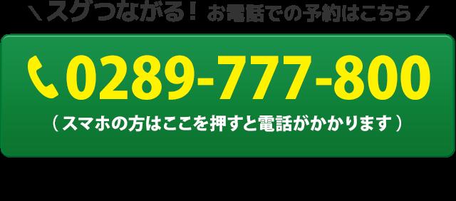 電話番号:0289-777-800